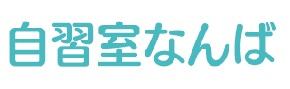 大阪の有料自習室 自習室なんば